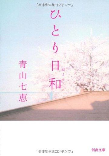 ひとり日和 (河出文庫)
