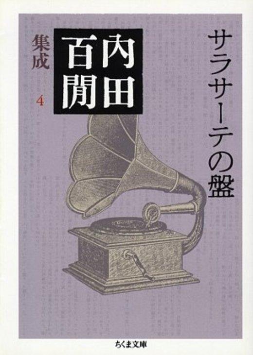 サラサーテの盤―内田百けん集成〈4〉 (ちくま文庫)