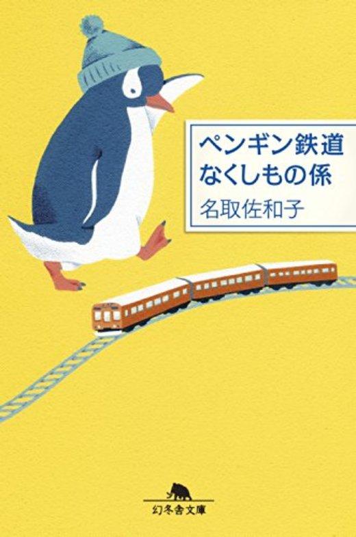 ペンギン鉄道なくしもの係 ((幻冬舎文庫))