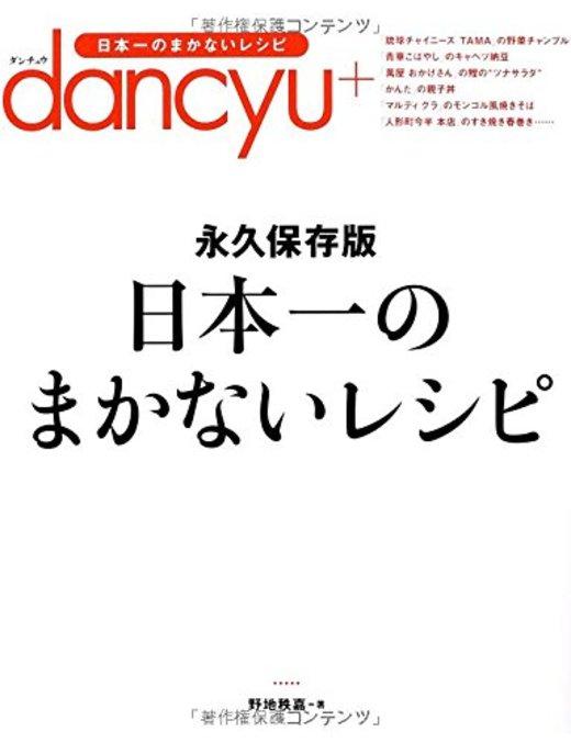 日本一のまかないレシピ 永久保存版