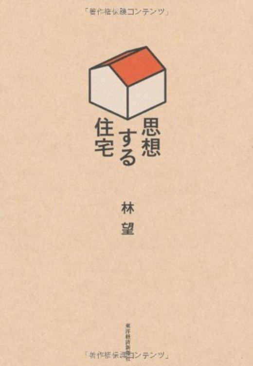思想する住宅
