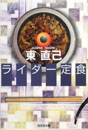 ライダー定食 (光文社文庫)