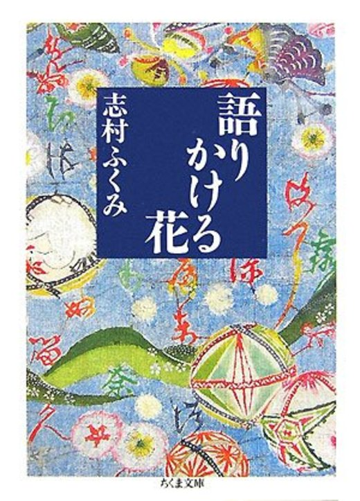 語りかける花 (ちくま文庫)