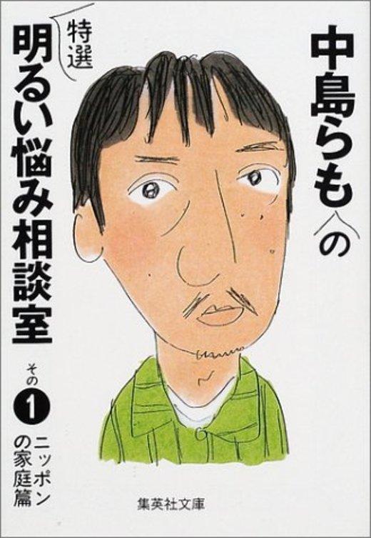 中島らもの特選明るい悩み相談室〈その1〉ニッポンの家庭篇 (集英社文庫)