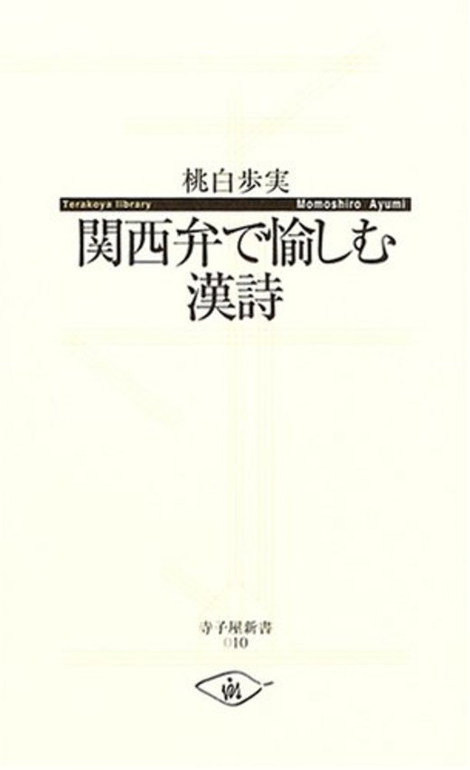 関西弁で愉しむ漢詩 (寺子屋新書)