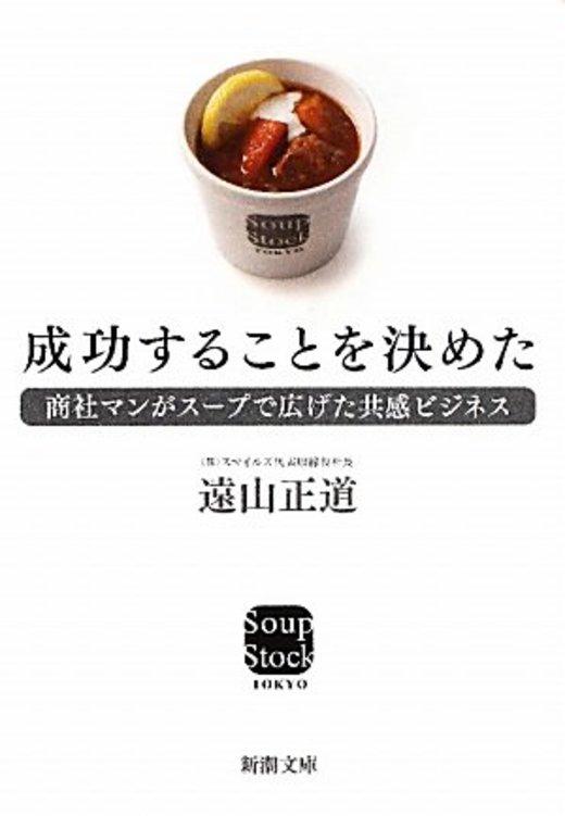 成功することを決めた―商社マンがスープで広げた共感ビジネス (新潮文庫)