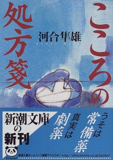 こころの処方箋 (新潮文庫)