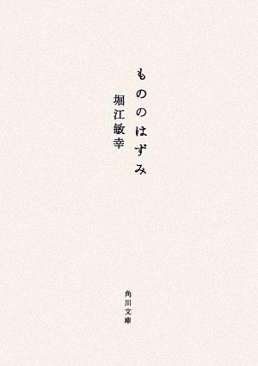 もののはずみ (角川文庫)
