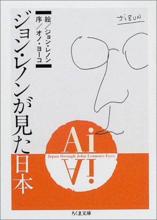 Ai ジョン・レノンが見た日本 (ちくま文庫)
