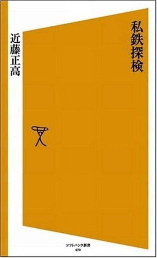 私鉄探検 (ソフトバンク新書)