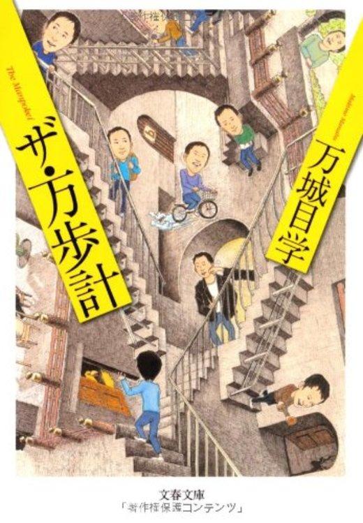 ザ・万歩計 (文春文庫)