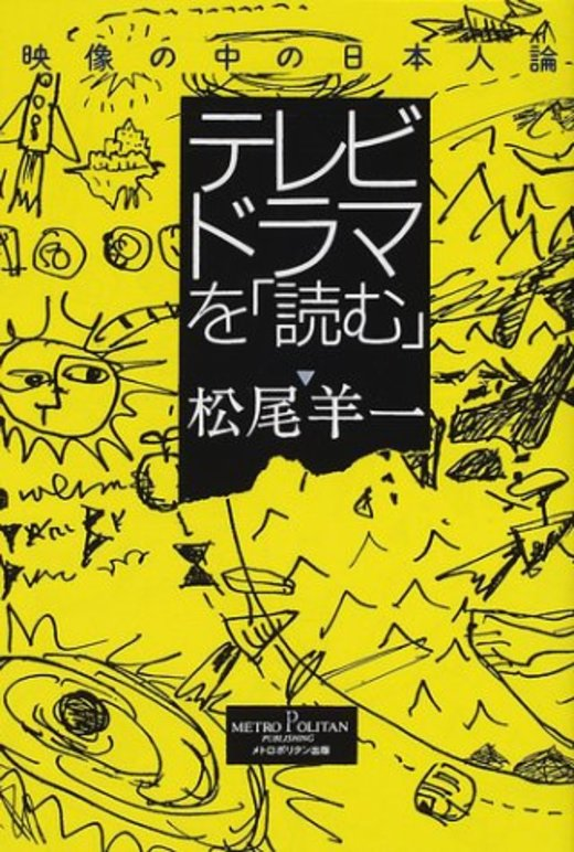 テレビドラマを「読む」―映像の中の日本人論