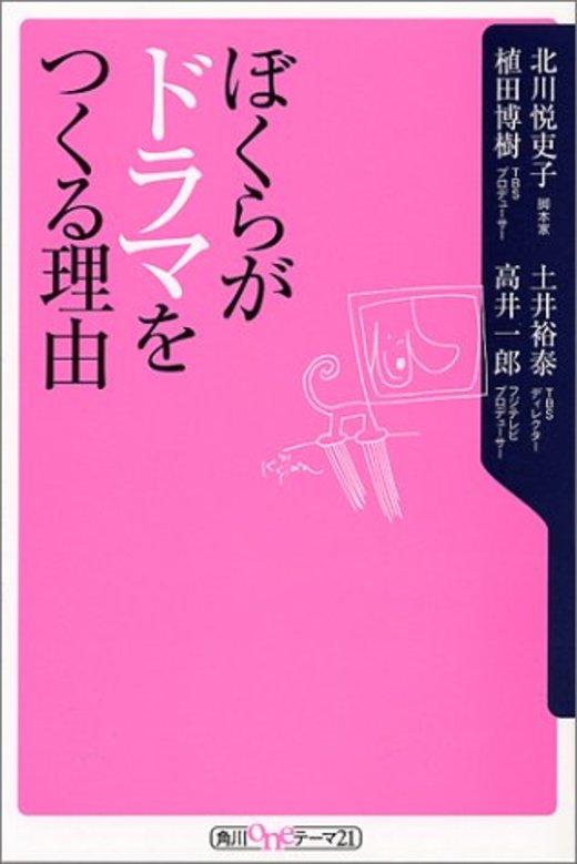ぼくらがドラマをつくる理由 (角川oneテーマ21)