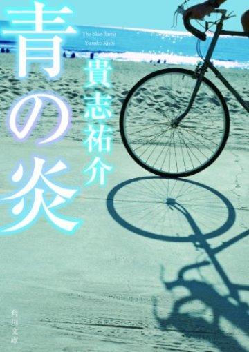 青の炎 (角川文庫)