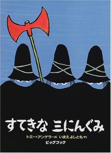 すてきな三にんぐみ (ビッグブック)