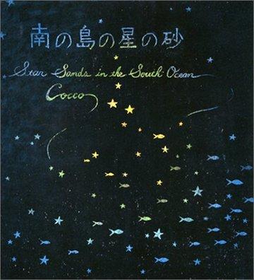 南の島の星の砂