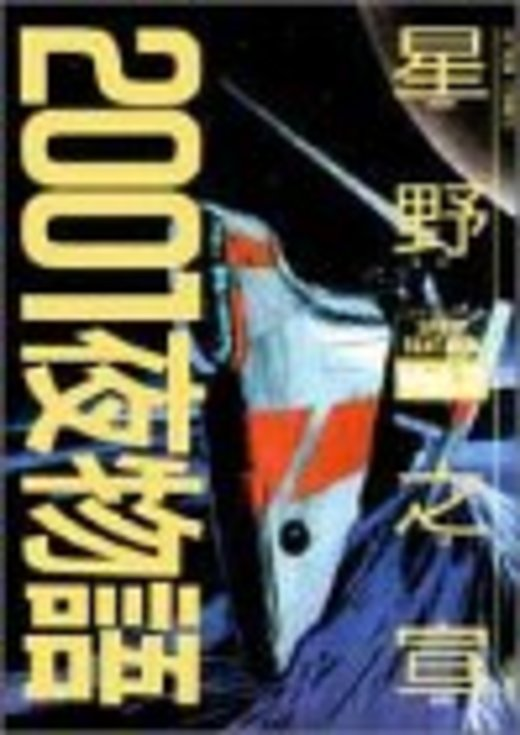 2001夜物語 (Vol.2) (Action comics)