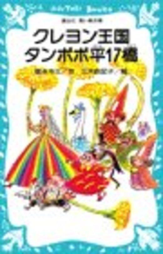 クレヨン王国 たんぽぽ平17橋 (講談社青い鳥文庫)