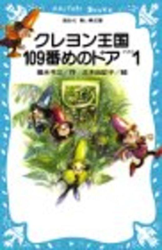 クレヨン王国 109番めのドア〈PART1〉 (講談社 青い鳥文庫)