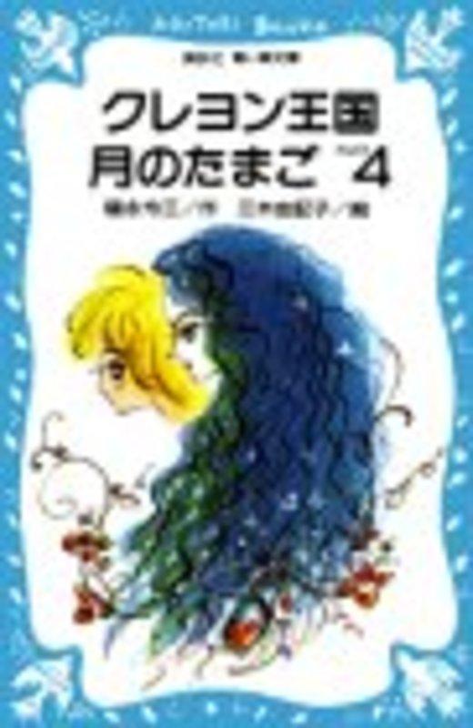 クレヨン王国 月のたまご PART4 (講談社青い鳥文庫)