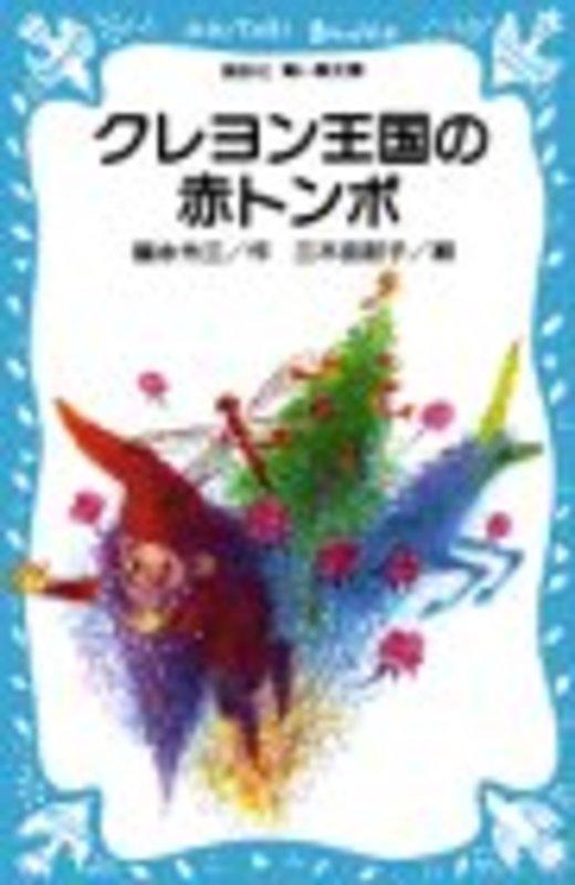 クレヨン王国の赤とんぼ (講談社青い鳥文庫)