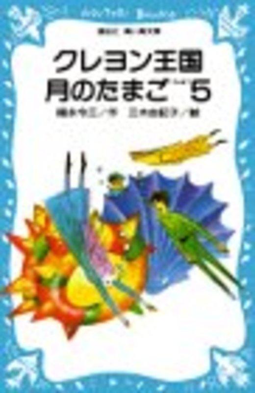 クレヨン王国 月のたまご PART5 (講談社青い鳥文庫)