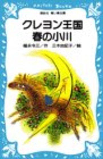クレヨン王国 春の小川 (講談社 青い鳥文庫)