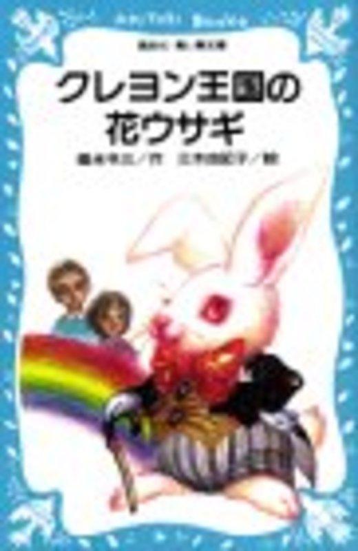 クレヨン王国の花ウサギ (講談社青い鳥文庫)