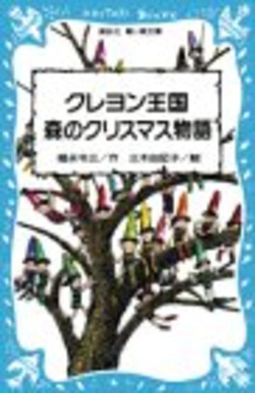 クレヨン王国 森のクリスマス物語 (講談社青い鳥文庫)