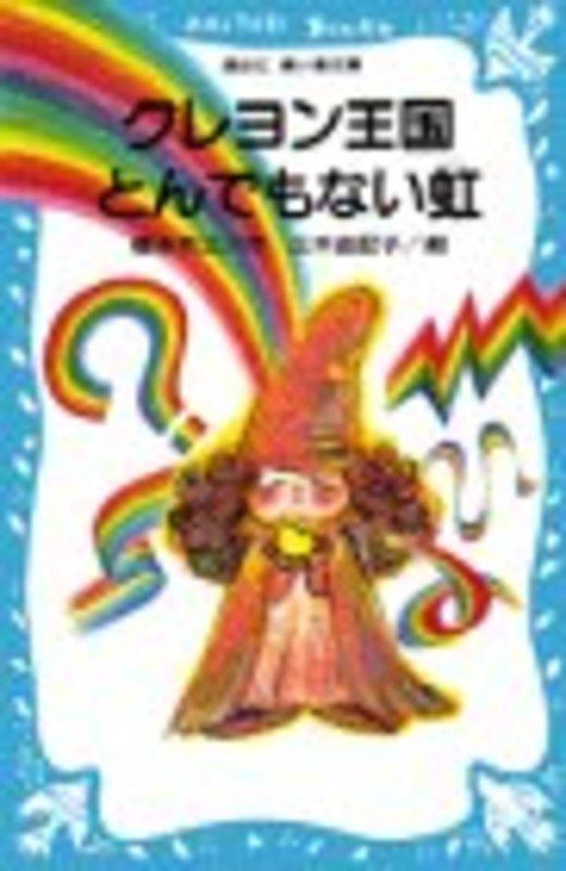 クレヨン王国 とんでもない虹 (講談社青い鳥文庫)