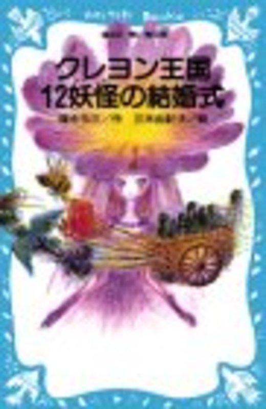 クレヨン王国 12妖怪の結婚式 (講談社青い鳥文庫)