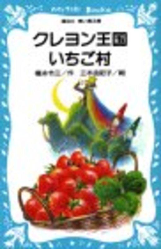 クレヨン王国 いちご村 (講談社青い鳥文庫)