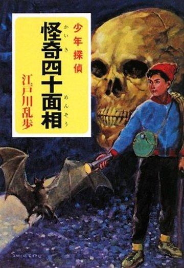 怪奇四十面相―少年探偵 (ポプラ文庫クラシック)