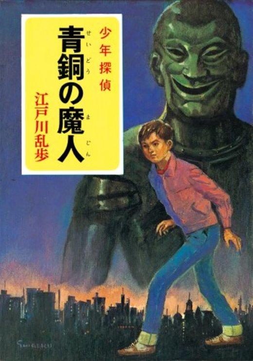 青銅の魔人―少年探偵 (ポプラ文庫クラシック)