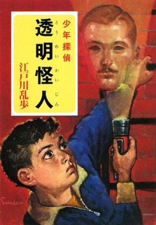 透明怪人―少年探偵 (ポプラ文庫クラシック)