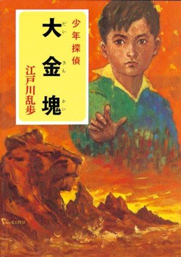 大金塊―少年探偵 (ポプラ文庫クラシック)