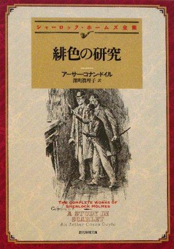緋色の研究【新訳版】 (創元推理文庫)