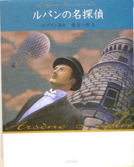 ルパンの名探偵    怪盗ルパン 文庫版第16巻