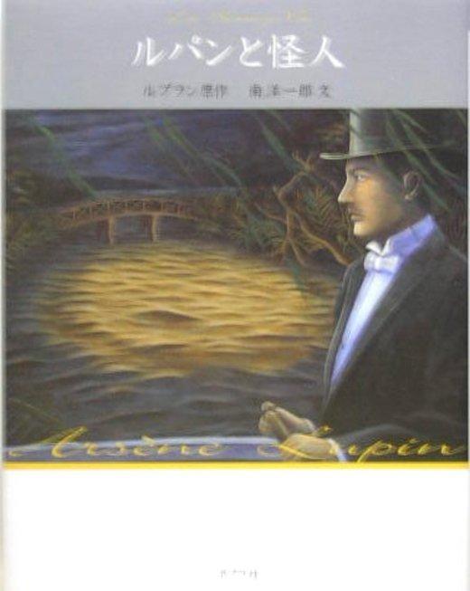 ルパンと怪人    怪盗ルパン 文庫版第18巻