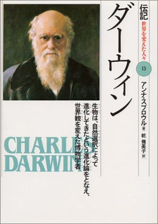 ダーウィン―生物は、自然選択によって進化してきたという進化論をとなえ、世界観を変えた博物学者 (伝記 世界を変えた人々)