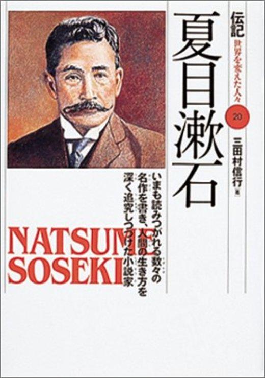 夏目漱石―いまも読みつがれる数々の名作を書き、人間の生き方を深く追究しつづけた小説家 (伝記 世界を変えた人々)
