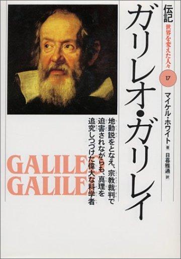ガリレオ・ガリレイ―地動説をとなえ、宗教裁判で迫害されながらも、真理を追究しつづけた偉大な科学者 (伝記 世界を変えた人々)