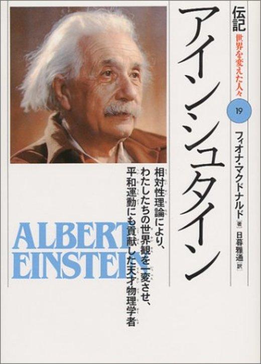 アインシュタイン―相対性理論により、わたしたちの世界観を一変させ、平和運動にも貢献した天才物理学者 (伝記 世界を変えた人々)