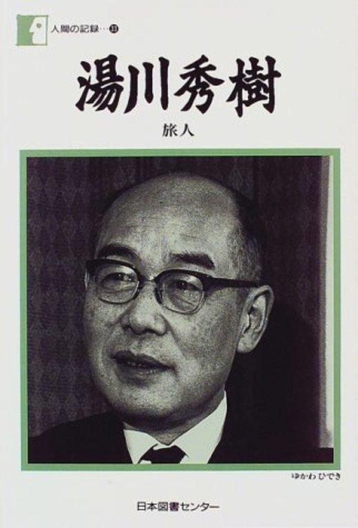湯川秀樹―旅人 (人間の記録 (33))