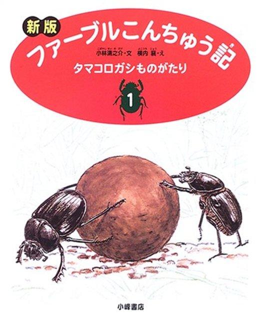 新版 ファーブルこんちゅう記〈1〉タマコロガシものがたり