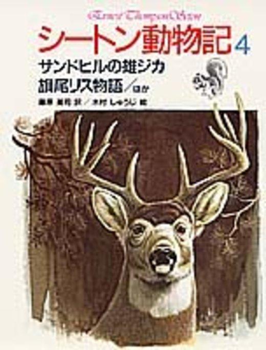 サンドヒルの雄ジカ・旗尾リス物語〔ほか〕 (シートン動物記)