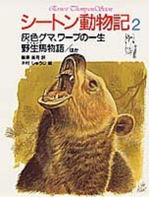 灰色グマ、ワーブの一生・野生馬物語〔ほか〕 (シートン動物記)