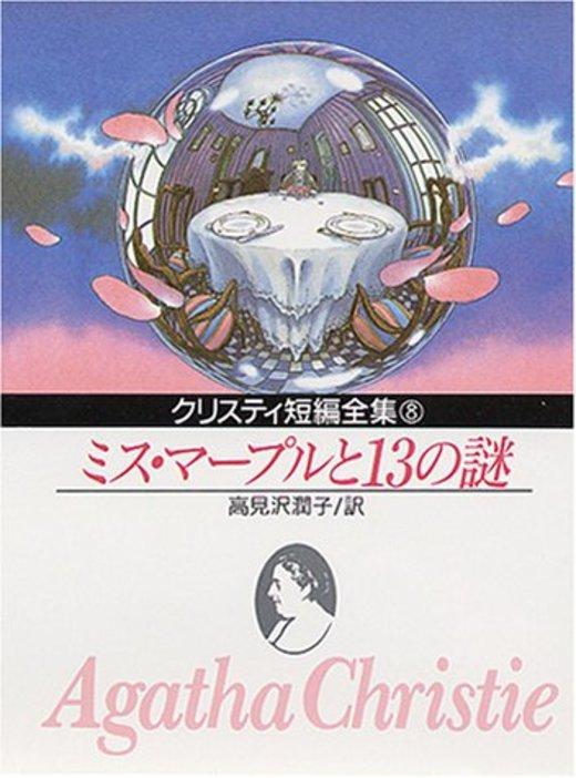 ミス・マープルと十三の謎 (創元推理文庫 105-8)