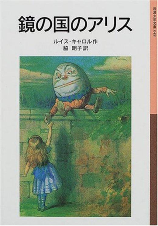鏡の国のアリス (岩波少年文庫)