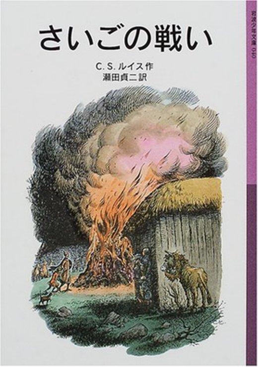 さいごの戦い―ナルニア国ものがたり〈7〉 (岩波少年文庫)